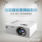 大獲uc18微型迷你小投影機高清電視1080p家用臥室便攜LED投影儀igo 時尚芭莎