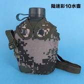 加厚07迷彩水壺特種兵戶外登山不銹鋼配發10式水壺