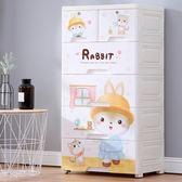 加厚抽屜式收納櫃塑料衣櫃兒童儲物櫃寶寶多層玩具整理箱嬰兒櫃子 九折鉅惠