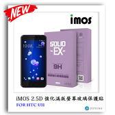 imos HTC U12+ U11 U11 PLUS 2.5D 強化玻璃 滿版螢幕保護貼 鋼化玻璃膜
