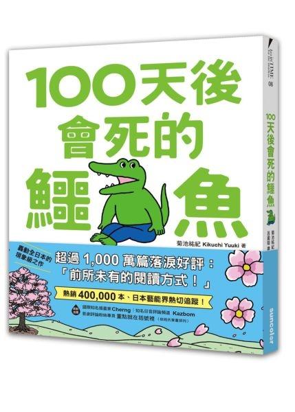 【限量】100天後會死的鱷魚(附贈官方獨家授權‧角色書籤)【城邦讀書花園】