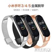 小米手環4/5腕帶 小米手環3nfc版金屬錶帶米蘭不銹鋼實心替換腕帶