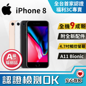 【A級福利品】APPLE iPhone 8 64G (A1905) !實體店附保固好安心!!