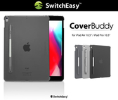 【唐吉 】SwitchEasy CoverBuddy iPad Air 10.5吋/Pro 10.5吋背蓋(含可拆式Apple Pencil 筆夾)