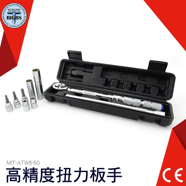 ATW8-60 扭矩扳手 預置扭力扳手 可調式高精度 工業級力矩扳手公斤 利器五金