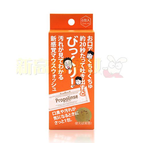 日本 Propolinse 蜂膠漱口水隨身包(6入裝)【新高橋藥妝】