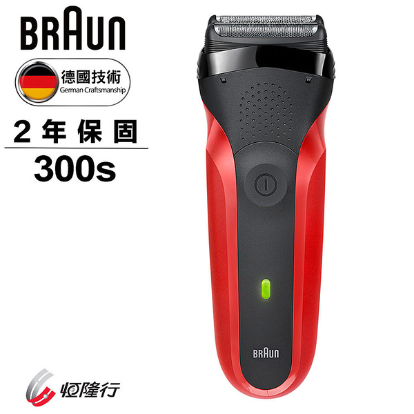 ◤贈Braun旅行盒◢【德國百靈BRAUN】三鋒系列電鬍刀(紅) 300s-R