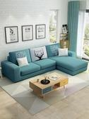 沙發 布藝沙發組合現代簡約家具小戶型懶人出租房公寓客廳雙人網紅款 【快速出貨八五折】