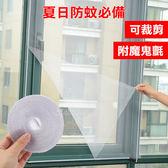 自黏型防蚊紗窗魔鬼氈組 130x150cm 可拆式紗窗 防止登革熱