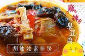 【胡姥姥素膳房】麻辣臭豆腐(約600g/包)10入組-含運價