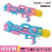 玩具水槍 41CM男孩女孩中號打氣水槍玩具夏天女生喜愛粉紅兒童玩具小水槍JD 唯伊時尚