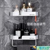 浴室置物架衛生間壁掛廁所洗手間收納神器免打孔墻上洗漱臺三角架【海闊天空】