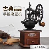 手搖磨豆機 咖啡豆研磨機家用磨粉機小型咖啡機手動復古大輪-超凡旗艦店