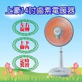 ^聖家^SUNHOW上豪14吋擺頭鹵素電暖器 CH-142【全館刷卡分期+免運費】