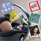 嬰兒布書 可愛動物尾巴安撫玩具 學前教育 -321寶貝屋