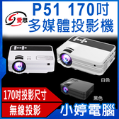 【免運+3期零利率】福利品出清 IS愛思 P51 170吋多媒體投影機 附遙控器 1920X1080P HDMI/VGA