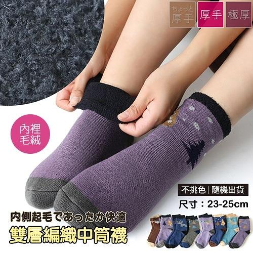 BONJOUR日本設計內裡毛絨超保暖北歐風中筒襪E.【ZS863-0S2】(隨機出貨)I.