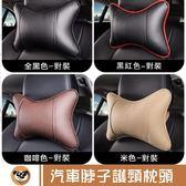 汽車頭枕脖子護頸車枕車用安全小枕頭車載座椅車椅骨頭靠枕一對裝 熊貓本