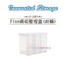 【我們網路購物商城】聯府 Fine隔板整理盒-LF-2003 收納盒 整理盒 分類盒