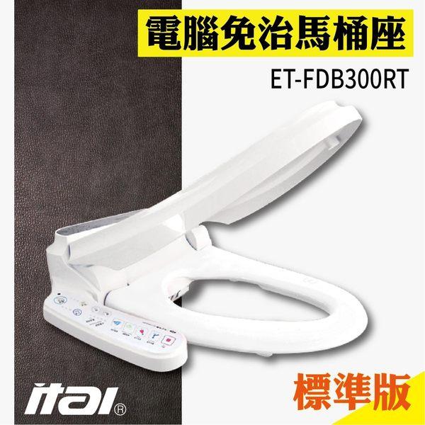 (熱銷)ITAI 電腦免治馬桶 ET-FDB300RT(標準版) 洗屁屁 洗私密處 殺菌 過濾 暖水 暖座 暖烘(不含安裝)
