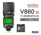 數配樂 Godox 神牛 V860II-C for Nikon Kit E-TTL 鋰電閃光燈套組 2.4G 機頂閃光燈