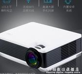 創榮X1600投影儀家用高清 無線wifi可連手機投牆 臥室宿舍小型家庭 科炫數位