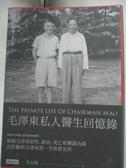 【書寶二手書T3/歷史_LFK】毛澤東私人醫生回憶錄(經典版)_李志綏