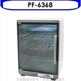 友情牌【PF-6368】四層鏡面紫外線烘碗機