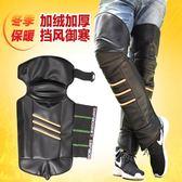 摩托車護膝護具男四季機車騎行保暖防風防摔 LQ3257『科炫3C』