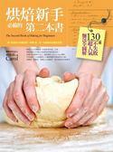 (二手書)烘焙新手必備的第二本書:130 道不失敗超人氣麵包全圖解