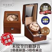木紋全自動靜音2格搖錶器+3格收藏盒 自動上鍊盒 轉錶器 晃錶器 機械錶手錶收納盒 -時光寶盒0821