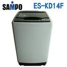 【新莊信源】14公斤SAMPO聲寶變頻洗衣機 ES-KD14F/ ES-KD14F(W1)
