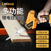 電鋸 lmlava充電式往復鋸電動馬刀鋸家用小型大功率戶外手提伐木鋰電鋸 【免運】
