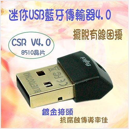 Fujiei 迷你USB藍牙傳輸器4.0/藍牙接收器 BL1009