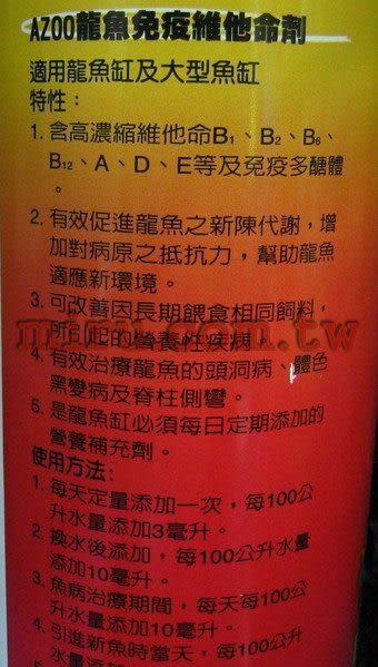 【西高地水族坊】AZOO 龍魚免疫維他命劑(3.8L)