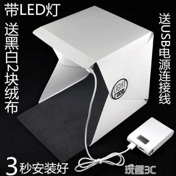 迷你LED折疊攝影棚柔光攝影燈小型便攜式簡易拍照箱道具防水 玩趣3C