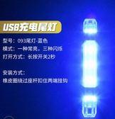 腳踏車尾燈USB充電山地車車前燈騎行裝備