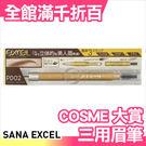 日本 樂天 COSME大賞 SANA excel 三用眉筆(眉筆+眉粉+眉刷)【小福部屋】