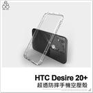 HTC Desire 20+ 防摔殼 手機殼 空壓殼 透明 軟殼 氣墊 保護套 手機套 防摔 防撞 保護殼