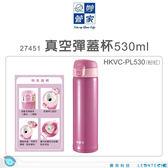 妙管家彩漾真空彈蓋杯530ml-粉紅/粉綠