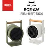 BRUNO BOE036 陶瓷冷暖兩用電暖器 手持電暖器 電暖風 綠色 白色 代理商公司貨