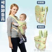 嬰兒背帶前后兩用外出簡易前抱式輕便夏天薄款寶寶后背夏季透氣網 卡布奇諾