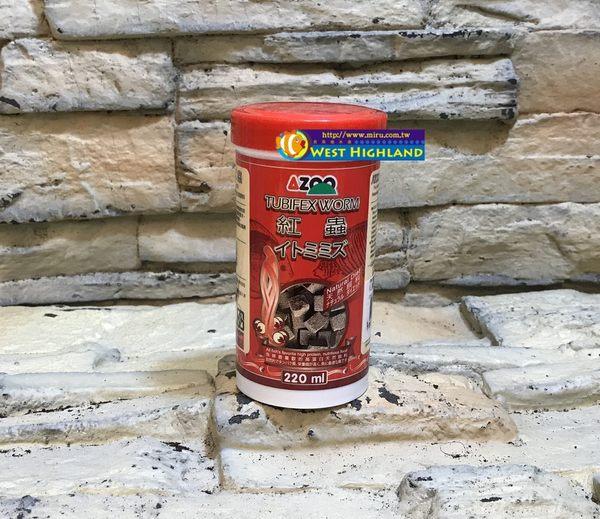 【西高地水族坊】AZOO 紅蟲 天然活餌乾燥塊(220ml)