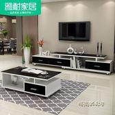鋼化玻璃伸縮茶幾電視櫃組合現代簡約歐式小戶型客廳迷你電視機櫃igo「時尚彩虹屋」