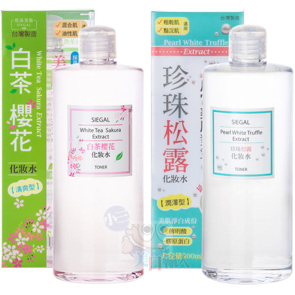 SIEGAL 思高 珍珠松露 / 白茶櫻花 化妝水(500ml)【小三美日】