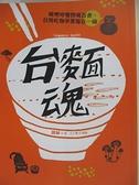 【書寶二手書T3/餐飲_J3G】台麵魂:吸哩呼嚕快嘴吞食,台灣吃麵學濃縮在一碗_拔林