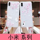 【萌萌噠】Xiaomi 小米9 小米8 lite 文藝櫻花 日系卡通櫻花兔櫻花貓 夏天裸機手感 全包矽膠軟殼
