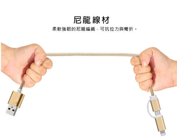 安卓 蘋果 二合一 1M 充電線 金屬 2合1 數據線 2in1 傳輸線 快充線 iPhone 6 android iOS BOXOPEN