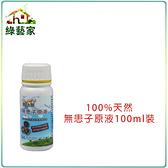 【綠藝家】100%天然無患子原液100CC(農業專用)