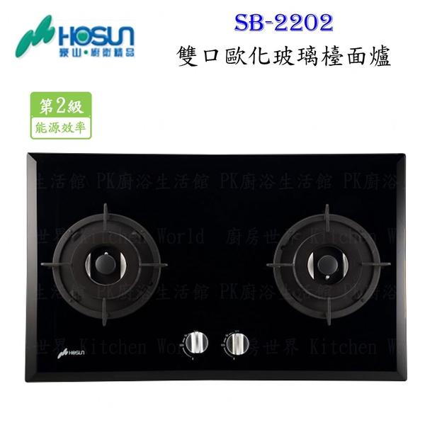 【PK廚浴生活館】高雄豪山牌 SB-2202 雙口 歐化 玻璃 檯面爐 瓦斯爐 實體店面 可刷卡